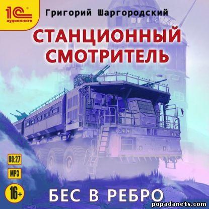 Кирилл Клеванский. Дело черного мага. Книга 3. Аудио