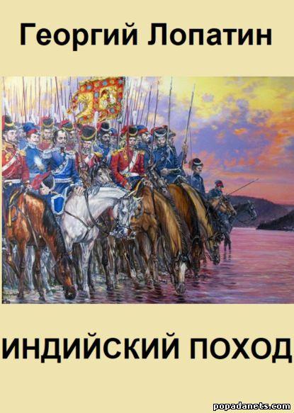 Георгий Лопатин. Индийский поход