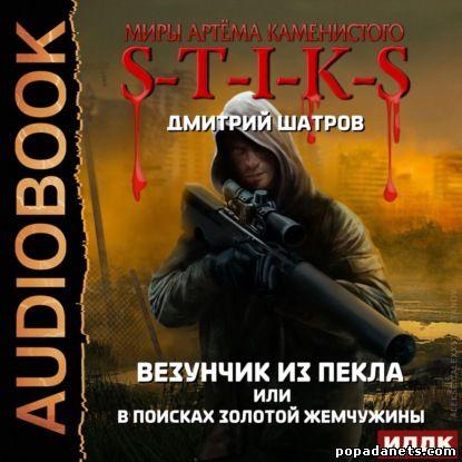 Дмитрий Шатров. S-T-I-K-S. Везунчик из Пекла. Аудио