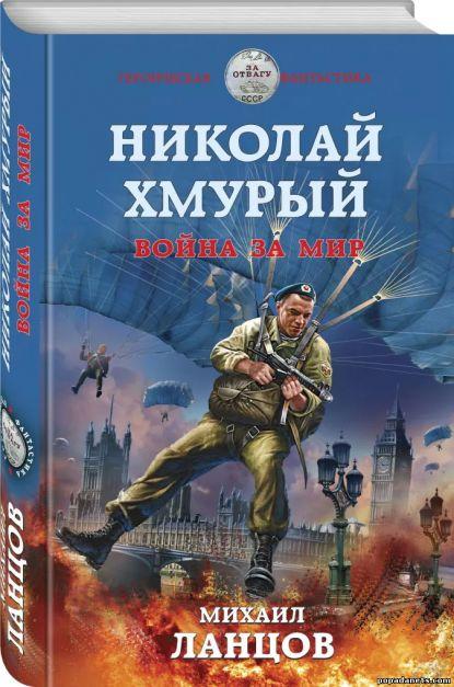 Михаил Ланцов. Николай Хмурый. Война за мир