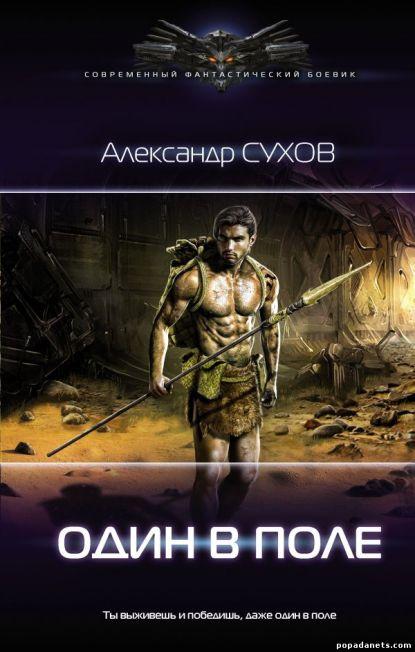 Александр Сухов. Один в поле. Лед 1
