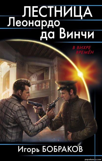Игорь Бобраков. Лестница Леонардо да Винчи