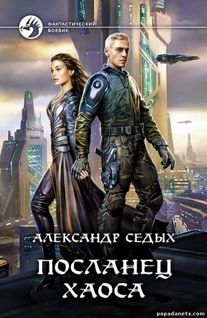 Александр Седых. Посланец хаоса. Демон 1