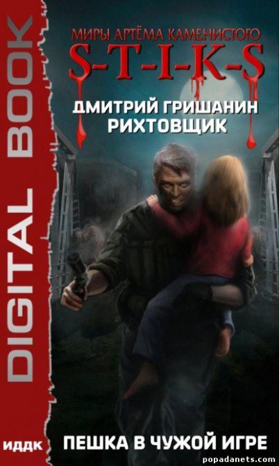 Дмитрий Гришанин. S-T-I-K-S. Рихтовщик. Пешка в чужой игре
