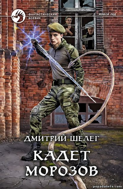 Дмитрий Шелег. Кадет Морозов. Живой лед 4