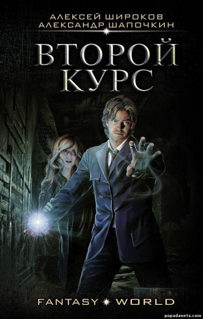 Алексей Широков, Александр Шапочкин. Второй курс. Варлок 6