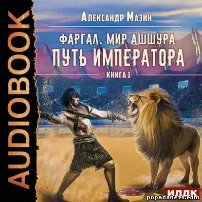 Александр Мазин. Путь императора. Фаргал 1. Аудио