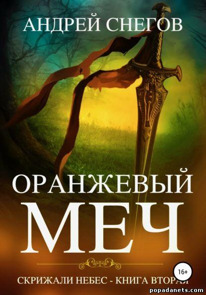 Андрей Снегов. Оранжевый меч. Скрижали небес 2