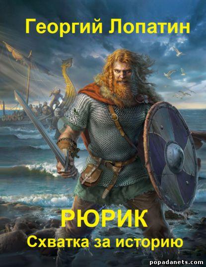 Георгий Лопатин. Рюрик. Схватка за историю