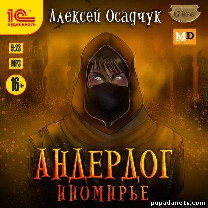 Алексей Осадчук. Иномирье. Андердог 4. Аудио