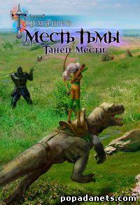 Сергей Тармашев. Месть Тьмы. Танец Мести. книга 2