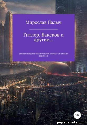 Мирослав Палыч. Гитлер, Баксков и другие… Книга первая