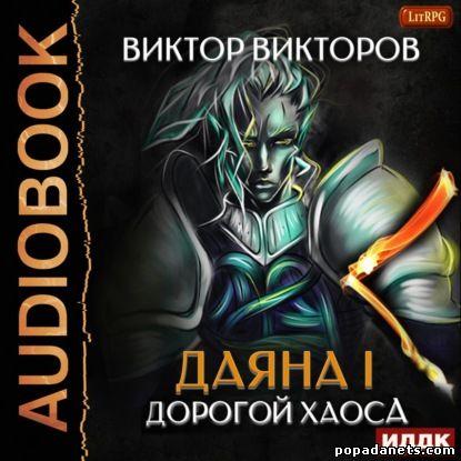 Виктор Викторов. Даяна I. Дорогой Хаоса. Книга 3. Аудио