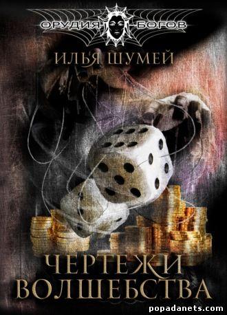 Илья Шумей. Чертежи волшебства. Орудия богов 1