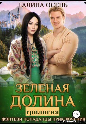 Галина Осень. Зелёная долина. Трилогия