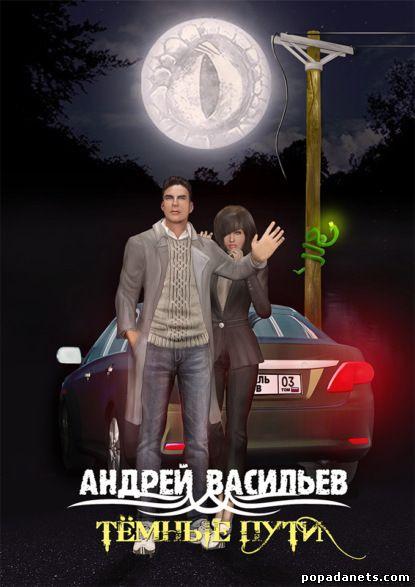 Андрей Васильев. Темные пути. Хранитель кладов 3