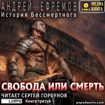 Андрей Ефремов. История Бессмертного 3. Свобода или смерть. Аудио