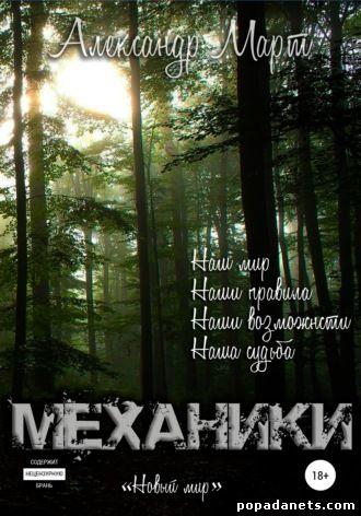 Александр Март. Механики. Новый мир. Механики 7