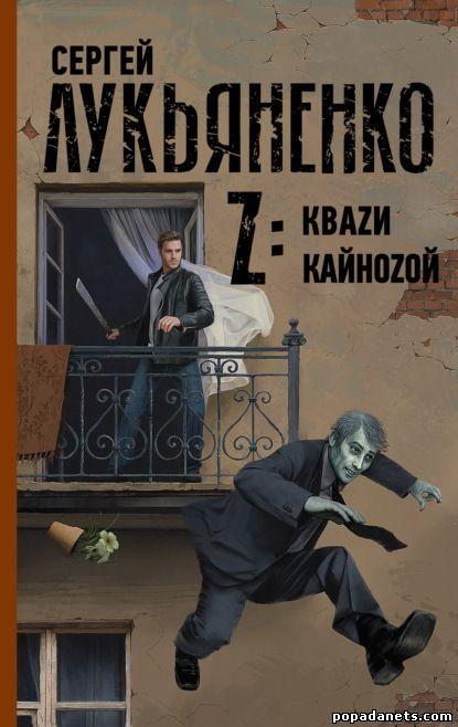 Сергей Лукьяненко. Z: Квази. Кайнозой
