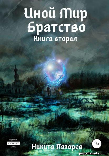 Никита Лазарев. Иной Мир. Братство. Книга вторая