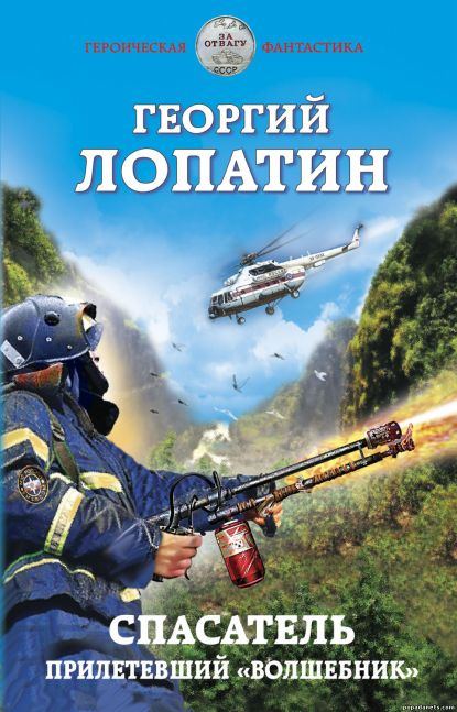 Георгий Лопатин. Спасатель. Прилетевший «волшебник»