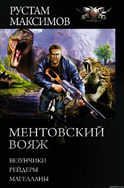 Рустам Максимов. Ментовский вояж в одном томе