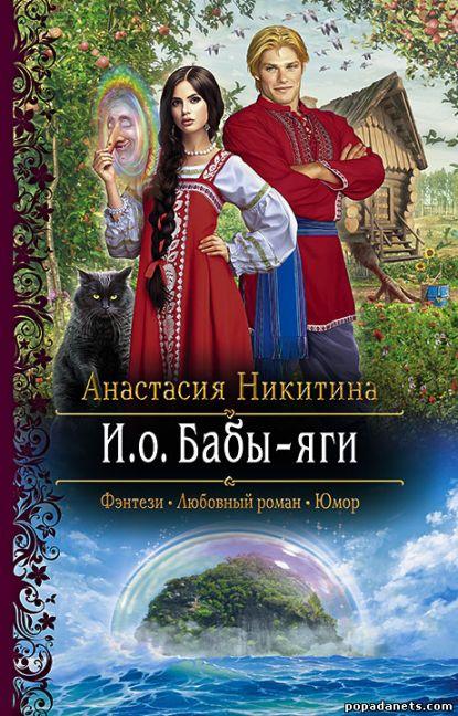 Анастасия Никитина. И.о. Бабы Яги