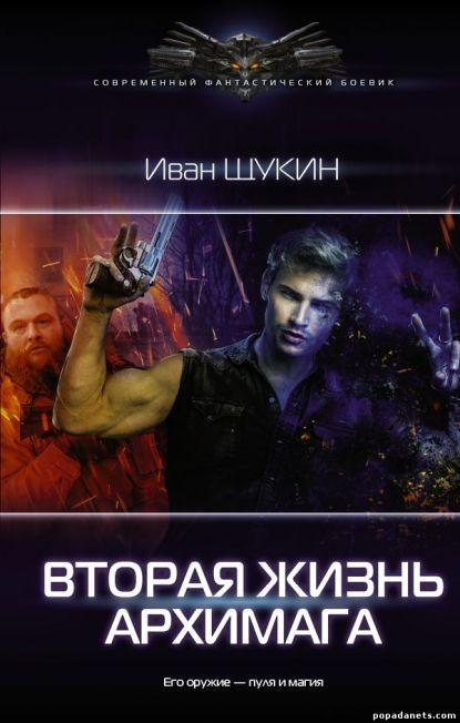 Иван Щукин. Вторая жизнь архимага