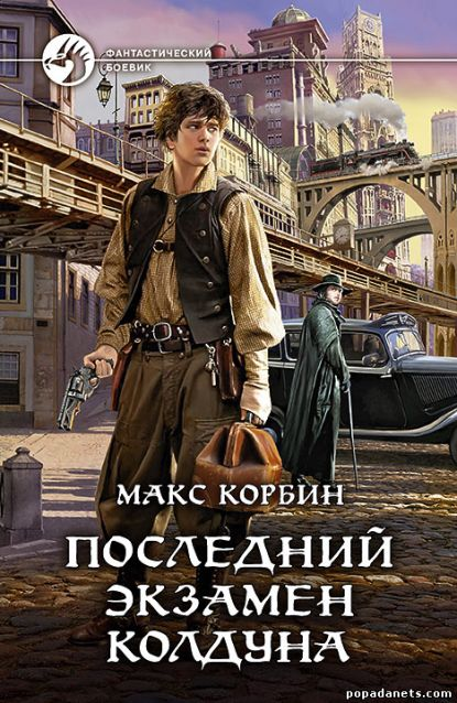 Макс Корбин. Последний экзамен колдуна