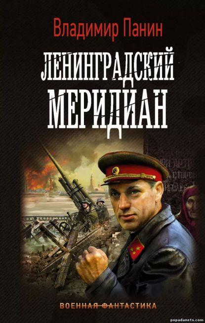 Владимир Панин. Ленинградский меридиан