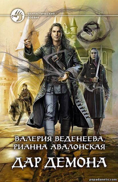 Валерия Веденеева, Рианна Авалонская. Дар демона