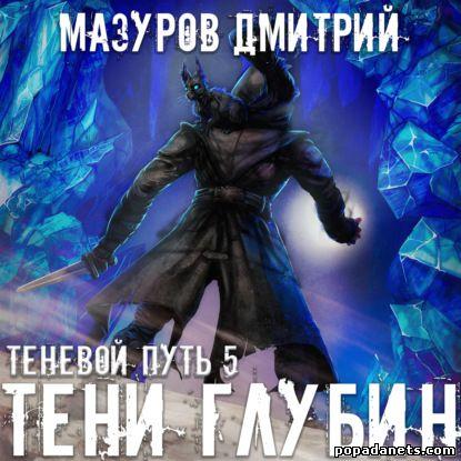 Дмитрий Мазуров. Тени глубин. Теневой путь 5. Аудио