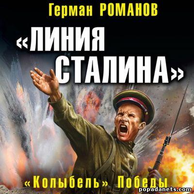 Герман Романов. Линия Сталина 2. Колыбель Победы. Аудио