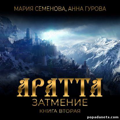 Мария Семенова, Анна Гурова. Аратта. Книга 2. Затмение. Аудио