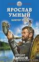 Михаил Ланцов. Ярослав Умный. Конунг Руси. Книга 2