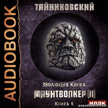 Тайниковский. Маунтволкер 2. Эволюция Кинга 6. Аудио