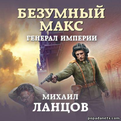 Михаил Ланцов. Генерал империи. Аудио