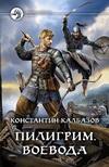 Константин Калбазов. Пилигрим 2. Воевода