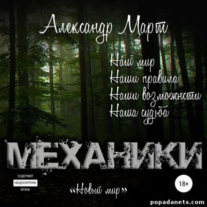 Александр Март. Механики 7. Новый мир. Аудио