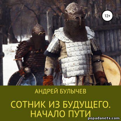 Андрей Булычев. Сотник из будущего 1. Начало пути. Аудио