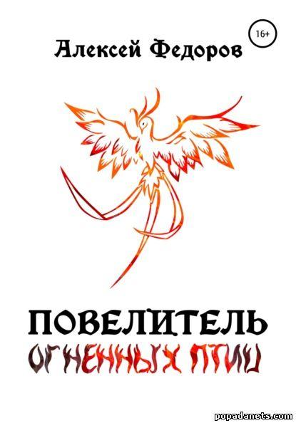 Алексей Федоров. Повелитель огненных птиц