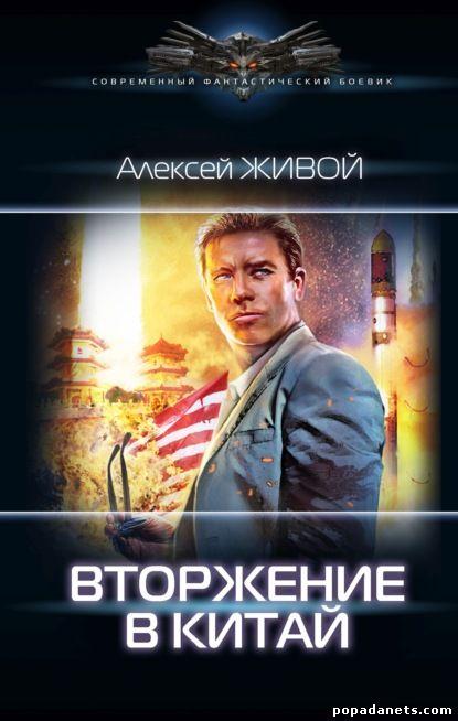 Алексей Живой. Вторжение в Китай