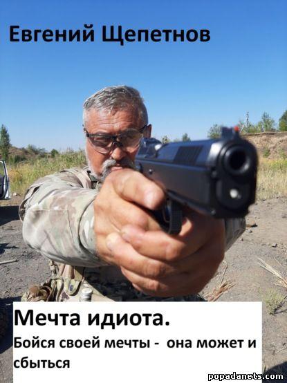 Евгений Щепетнов. Мечта идиота 2