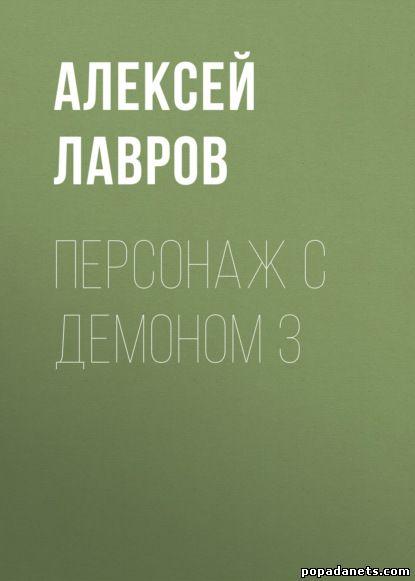 Алексей Лавров. Персонаж с демоном 3