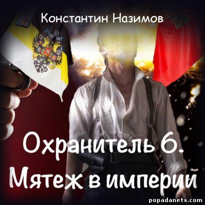 Константин Назимов. Охранитель 6. Мятеж в империи. Аудио