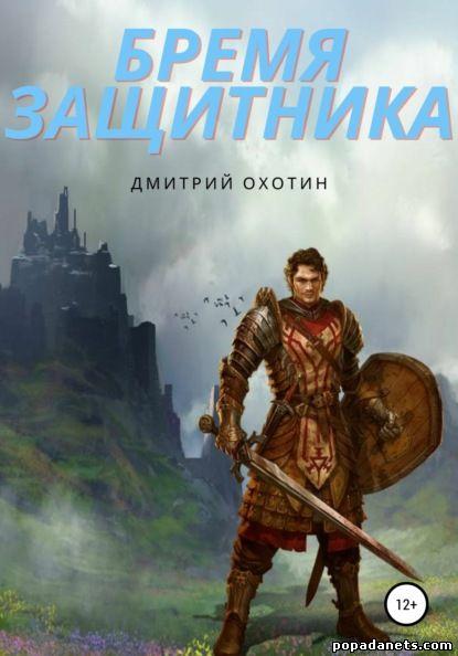 Дмитрий Охотин. Бремя защитника. Книга 2