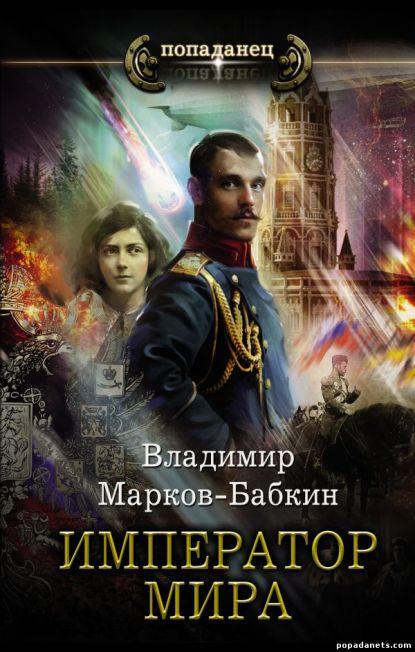 Владимир Марков-Бабкин. Император мира