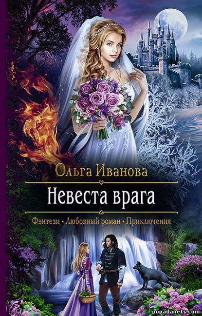 Ольга Иванова. Невеста врага