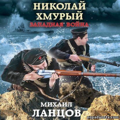 Михаил Ланцов. Николай Хмурый 3. Западная война. Аудио