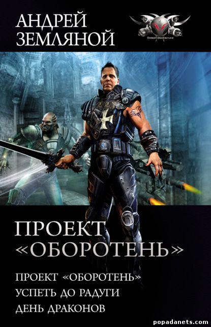Андрей Земляной. Проект Оборотень. Трилогия